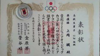 ハヤテの戦闘記録16:JOC全日本ジュニア選手権|覚悟の一撃